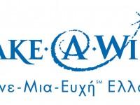 """Περπατάμε μαζί με τον Οργανισμό """"Make-A-Wish"""" (Κάνε-Μια-Ευχή Ελλάδος)  στις 29 Απριλίου με αφορμή την Παγκόσμια Ημέρα Ευχής."""