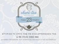 Θα πιείτε ένα τσάι μαζί μας;