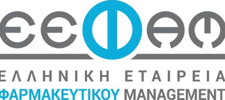 Η Ε.Ε.Φα.Μ μετονομάζεται σε Ελληνική Εταιρεία Φαρμακευτικού Management