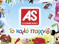Η AS Company πάντα δίπλα στα παιδιά