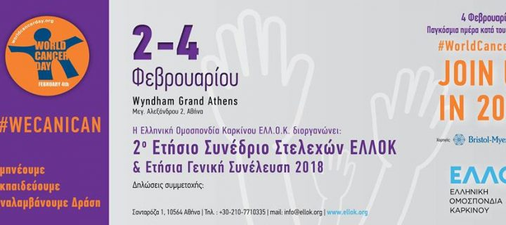 2o Ετήσιο Συνέδριο Στελεχών Ελληνικής Ομοσπονδίας Καρκίνου
