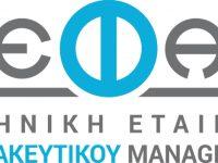 Μεγάλες οι προκλήσεις για την Φαρμακευτική Βιομηχανία στην Ελλάδα