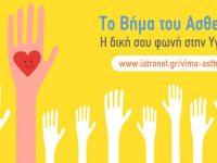 """""""Τα βιο-ομοειδή και η σημασία τους"""" – Έκτη Ημερίδα του iatronet.gr """"Βήματα Ασθενών"""""""