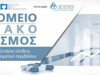 Συνέδριο «Νοσοκομείο – Φάρμακο – Εξοπλισμός»