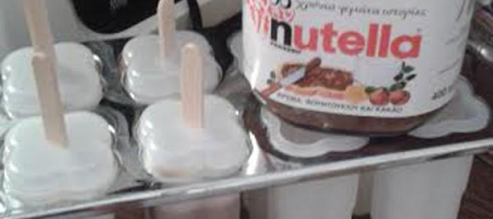 Παγωτό με γιαούρτι και νουτέλα