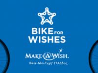Bike for Wishes: Μία ποδηλατάδα που εκπληρώνει… Ευχές!