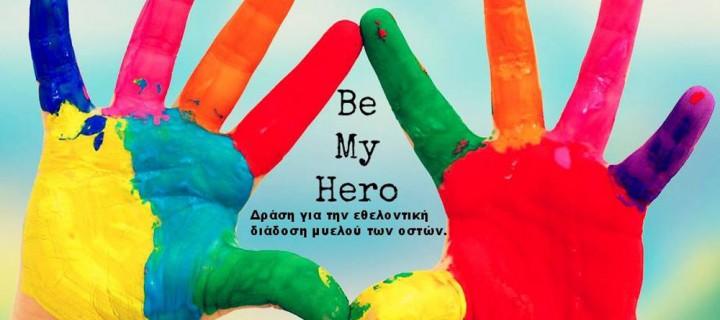 Γίνε ο ήρωας μου