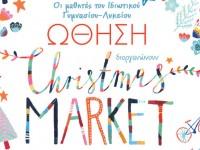 Χριστουγεννιάτικο Bazaar  με στόχο την ενίσχυση των σκοπών του οργανισμού Make a Wish (Κάνε-μια-Ευχή-Ελλάδος)