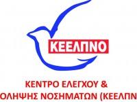 Ημερίδα ενημέρωσης από το ΚΕΕΛΠΝΟ με τίτλο «Εθνικό Αρχείο Νεοπλασιών: Δύο χρόνια μετά»