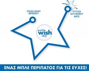 Make-A-Wish_1