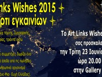 Art Links Wishes 2015