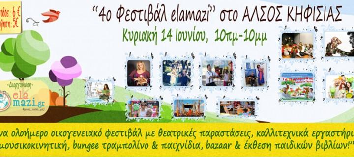 Το 4ο φεστιβάλ elamazi  στο  Άλσος Κηφισιάς 14 Ιουνίου 2015