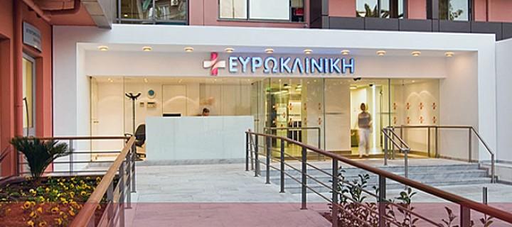 Δωρεάν ιατρικές επισκέψεις στην Ευρωκλινική