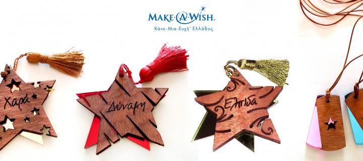 Αυτά τα Χριστούγεννα κάθε Ευχή μας έχει τη δύναμη να αλλάξει τη ζωή  παιδιών που δίνουν το δυσκολότερο αγώνα…