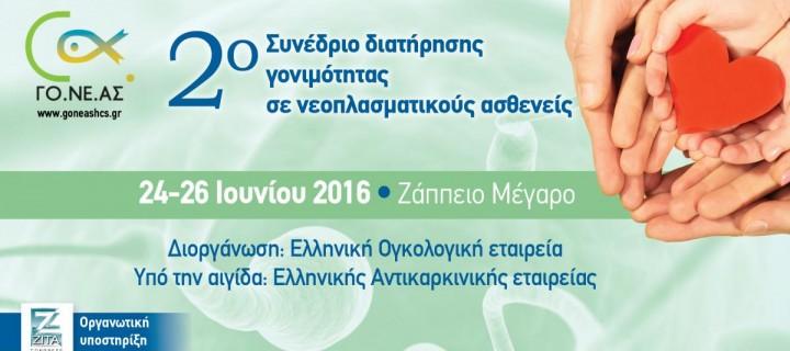 2ο συνέδριο διατήρησης γονιμότητας σε νεοπλασματικούς ασθενείς