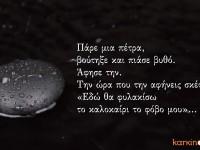 Πάρε μια πέτρα…