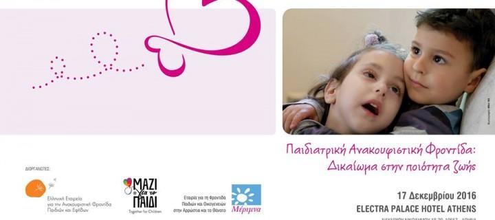 """3ο Πανελλήνιο Συμπόσιο Παιδιατρικής Ανακουφιστικής Φροντίδας: """"Παιδιατρική Ανακουφιστική Φροντίδα: Δικαίωμα στην ποιότητα ζωής""""."""