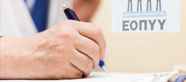 Νέες προληπτικές εξετάσεις  καλύπτει ο ΕΟΠΥΥ