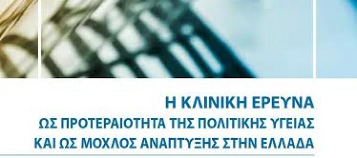 Η Κλινική Έρευνα ως προτεραιότητα της Πολιτικής Υγείας  και ως μοχλός ανάπτυξης στην Ελλάδα