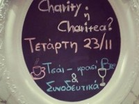Chari-tea: Κάναμε την αρχή!