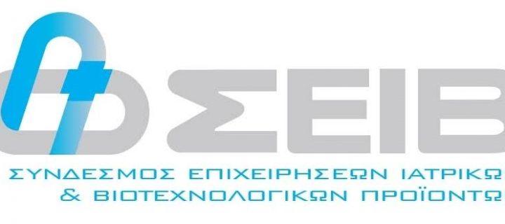 Στηρίζει ο ΣΕΙΒ τον έλληνα ασθενή και τις ευπαθείς κοινωνικές ομάδες