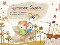 Summer Camp  για παιδιά και εφήβους με σύνδρομο Asperger, ΥΛΑ