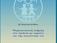 """10ο σεμινάριο """"Ψυχοκοινωνική Στήριξη του Παιδιού με Καρκίνο και της Οικογένειας του"""""""