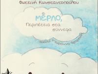 «ΜέΡΛΟ, Περιπέτεια στα σύννεφα»