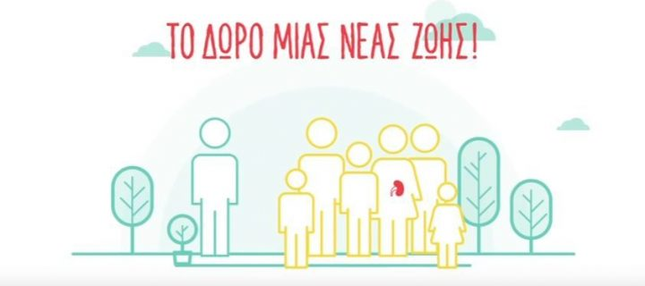 Αύξηση της δωρεάς οργάνων και των μεταμοσχεύσεων στην Ελλάδα