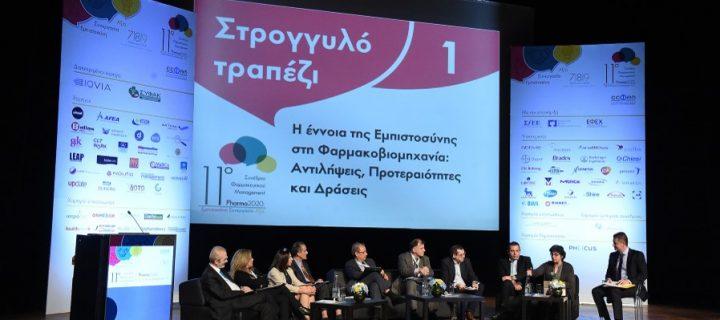 """""""Pharma 2020: Εμπιστοσύνη-Συνεργασία-Αξία"""""""
