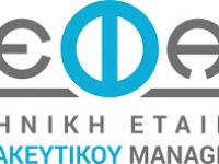 Το νέο Δ.Σ. της Ελληνικής Εταιρείας Φαρμακευτικού Management (E.E.Φα.Μ.)