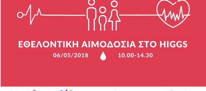 «Δίνω αίμα, δίνω ζωή!»