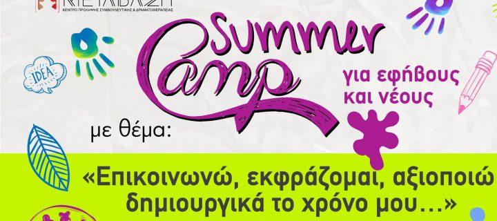 Summer Camp για παιδιά με θέμα «Παίζω, μαθαίνω, δημιουργώ, σχετίζομαι…»