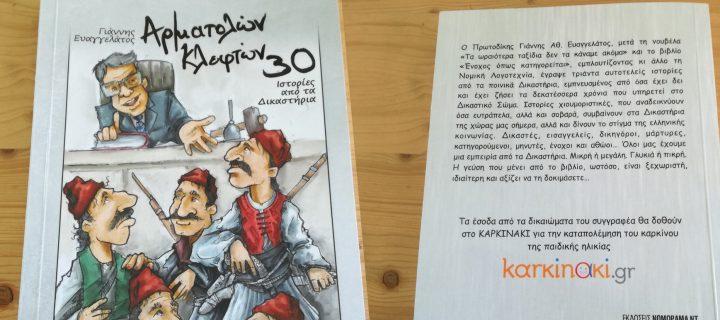 """""""Αρματολών Κλεφτών 30″…Αγοράζουμε το βιβλίο Στηρίζουμε το Καρκινακι"""