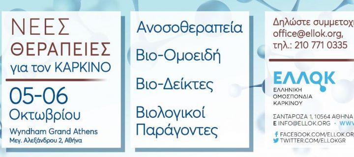 """Επιστημονική Διημερίδα της ΕΛΛ.Ο.Κ : """"Νέες θεραπείες για τον Καρκίνο Προκλήσεις και ευκαιρίες για τους ασθενείς & τους γιατρούς"""""""