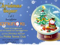 Γιορτάζουμε τον ερχομό των Χριστουγέννων