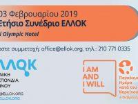 3ο Ετήσιο Συνέδριο της Ελληνικής Ομοσπονδίας Καρκίνου