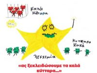 5η Ημερίδα Παιδιατρικής Ογκολογίας
