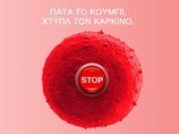 """""""Πάτα το κουμπί,χτύπα τον καρκίνο""""…"""