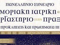 Πανελλήνιο Συνέδριο: Η Μοριακή Ιατρική από το Εργαστήριο στην Πράξη:Προκλήσεις & Ερωτήματα III