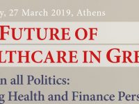 """9ο Συνέδριο """"The Future of Healthcare in Greece"""" : Γεφυρώνοντας τις προοπτικές υγείας και χρηματοδότησης στις πολιτικές της Ε.Ε."""