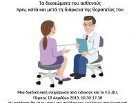 Διαδικτυακό στρογγυλό τραπέζι για τα δικαιώματα των ασθενών