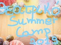 H Δραματική Σχολή Αθηνών -Γιώργος Θεοδοσιάδης και το Θέατρο Ρετρό διοργανώνουν το πρώτο θεατρικό Summer Camp της πόλης!