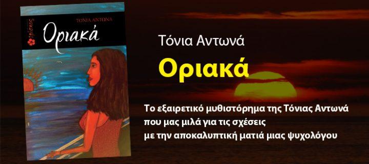 """""""Οριακά"""", το νέο βιβλίο της Τόνιας Αντωνά"""