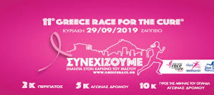 Greece Race for the Cure : Ο Καρκίνος του Μαστού μπορεί να νικηθεί…