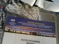 Εκδήλωση Τμημάτων της Ελληνικής Αιματολογικής Εταιρείας