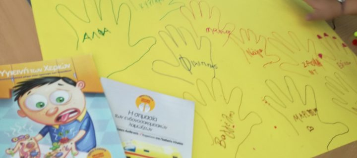 """Επιχείρηση """"Καθαρά Χέρια"""" κατά των μικροβίων!"""