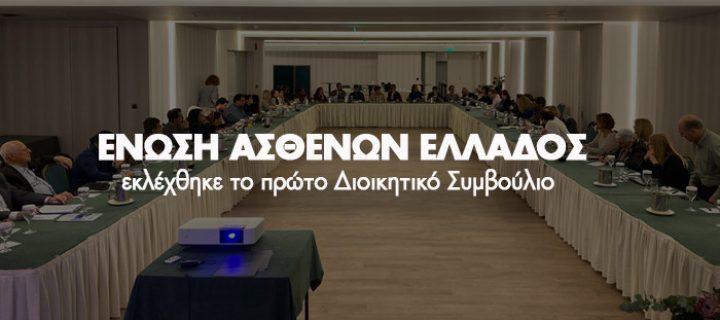 Πρώτο Διοικητικό Συμβούλιο για την Ένωση Ασθενών Ελλάδας