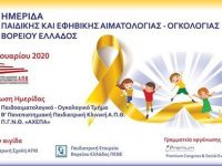 1η Ημερίδα Παιδικής και Εφηβικής Αιματολογίας – Ογκολογίας Βορείου Ελλάδος