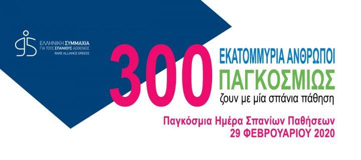 29 Φεβρουαρίου 2020 Παγκόσμια Ημέρα Σπανίων Παθήσεων